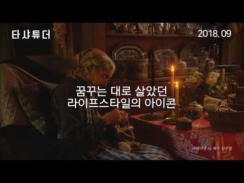 타샤 튜더(아트와영화특별전) 메인 예고