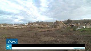 حريق مدينة فورت ماكموري الكندية.. أضرار بيئية واقتصادية