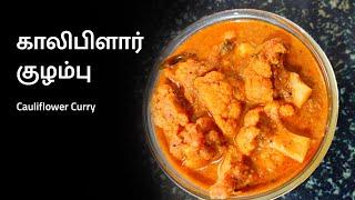 Chicken Curry Tasty Cauliflower Curry Recipeகற கழமப சவயல கலஃபளவரகழமப-Kitchen Whistle