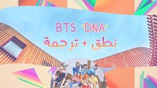 [ Arabic Sub / نطق ] BTS - DNA