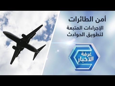 أمن الطائرات.. الإجراءات المتبعة لتطويق الحوادث  - نشر قبل 3 ساعة