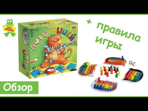 Настольная игра ZVEZDA Лови мышей!  Обзор + правила игры | Семейная настольная игра