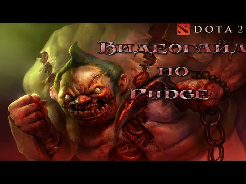 видео: dota 2 гайд по pudge