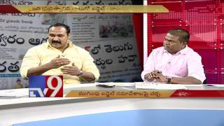 Discussion on TS Assembly Budget Session - News Watch - TV9