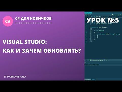Урок №5: Visual Studio: Как и зачем обновлять?