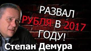 Степан Демура ИЗ США СЕКРЕТНЫЕ МАТЕРИАЛЫ