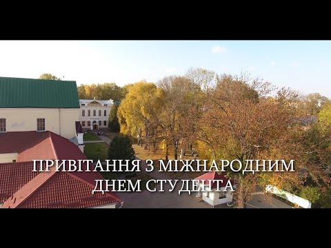 Острозька академія: Привітання викладачів до Дня студента