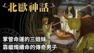 【北歐神話】命運的編織者 諾恩三女神