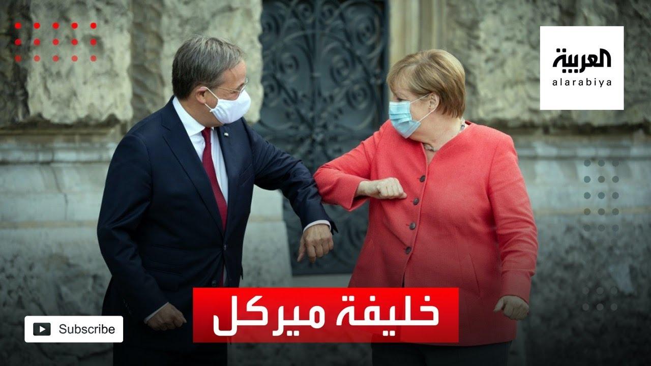 من خليفة ميركل في الحزب الحاكم بألمانيا؟  - نشر قبل 5 ساعة