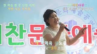 노래 곽미옥_산노울(원곡:신영)_활기찬 문화 예술 공연…
