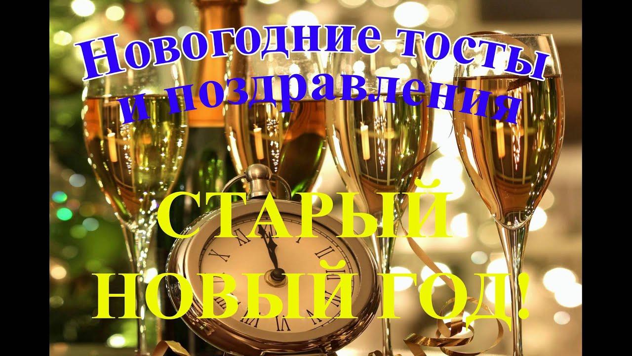 Красивые поздравления со Старым Новым годом в стихах изоражения