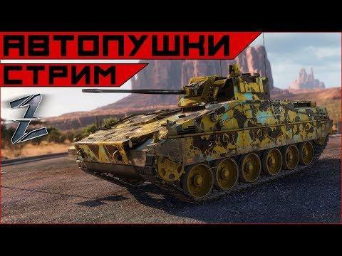 Armored Warfare Крупнокалиберные