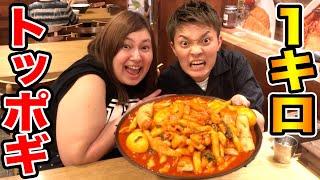 【大食い】おデブと韓国でトッポギ1kg食べきるまで帰れません!!
