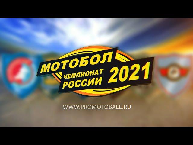 Чемпионат России по мотоболу 2021. Финальный турнир.