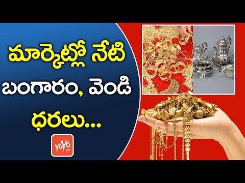మార్కెట్లో నేటి బంగారం, వెండి ధరలు | Gold and Silver Prices in India | Hyderabad | YOYO TV Channel