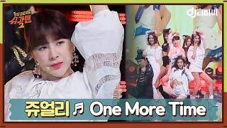 [DJ티비씨] 쥬얼리 - One more time ♬ㅣ슈가맨2ㅣJTBC 180408 방송