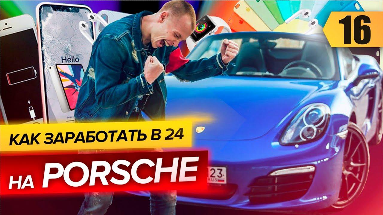 10.000.000 на ремонте Apple. Porsche в 24 года. Как заработать на услугах?