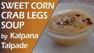 Piping Hot Sweet Corn Crab Legs Soup By Kalpana Talpade | Healthy Homemade Soup Recipe