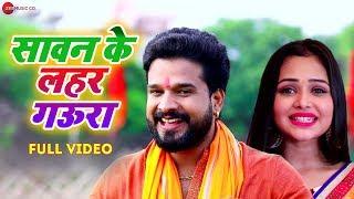 सावन के लहर गऊरा Saawan K Leher Gaura - Full Video | Ritesh Pandey & Sneh Upadhyay