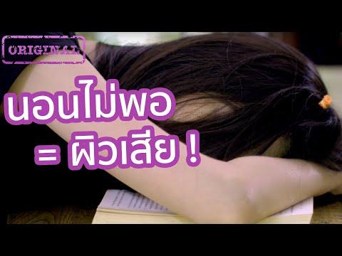 นอนไม่พอ ผิวเสีย !! | รู้หรือไม่ - DYK - วันที่ 16 May 2019