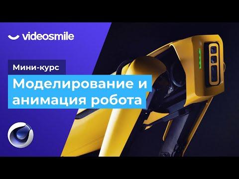 Мини-курс «Моделирование и анимация робота Spot в Cinema 4D». Урок 9 - Анимация робота