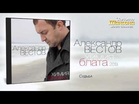 Александр Вестов - Судьба (Audio)