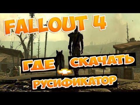 Fallout 4 Где Скачать и Как установить Русификатор [Кряк вшит]