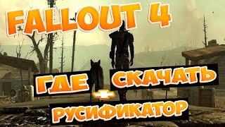 Fallout 4 Где Скачать и Как установить Русификатор Кряк вшит