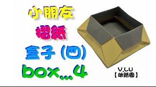 小朋友摺紙。盒子(四) box(4)recycle waste 垃圾桶 環保再利用