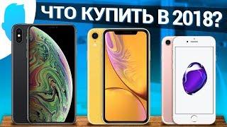 Какой iPhone ТОЧНО купить в 2018 году?