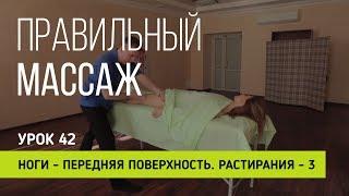 Правильный массаж  Урок 42 Ноги - передняя поверхность. Растирания - 3
