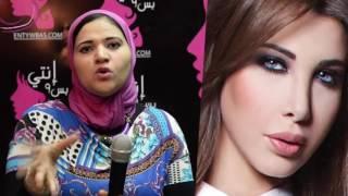 بالفيديو.. ماذا يقول علم الفراسة عن 'نانسي عجرم' مع زينب مهدي