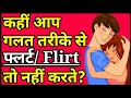 how to flirt with your Crush in hindi
