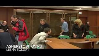 Оглашение приговора в суде Пылёву, Елизарову, Макарову,  Шерстобитову (эксклюзив)  - Часть 1