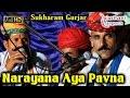 नारायणा आया पावना Narayana Aya Pavna Devnarayan Bhajans HD Sukharam Gurjar LIVE HD