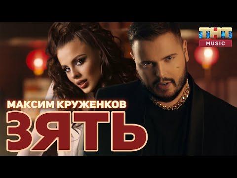 Смотреть клип Максим Круженков - Зять