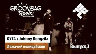 """ОУ74 x Johnny Bongzila - Лежачий полицейский. """"GROOVBAG feat."""" (Выпуск 3)"""