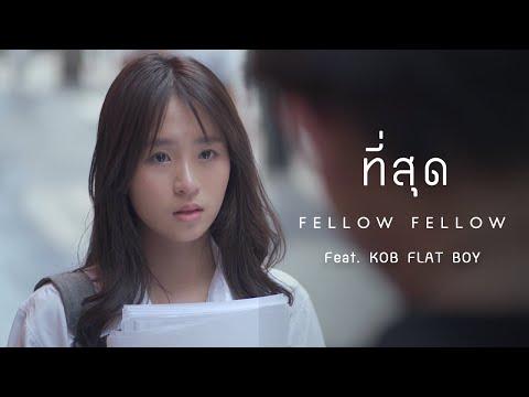 ฟังเพลง - ที่สุด fellow fellow feat. KOB FLAT BOY - YouTube