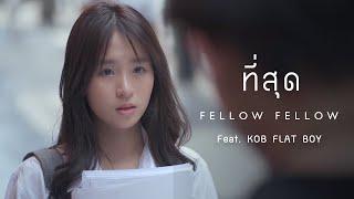 fellow fellow - ที่สุด feat. KOB FLAT BOY  [Official Music Video]