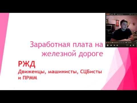 Зарплата в РЖД Движенцы, машинисты, СЦБ