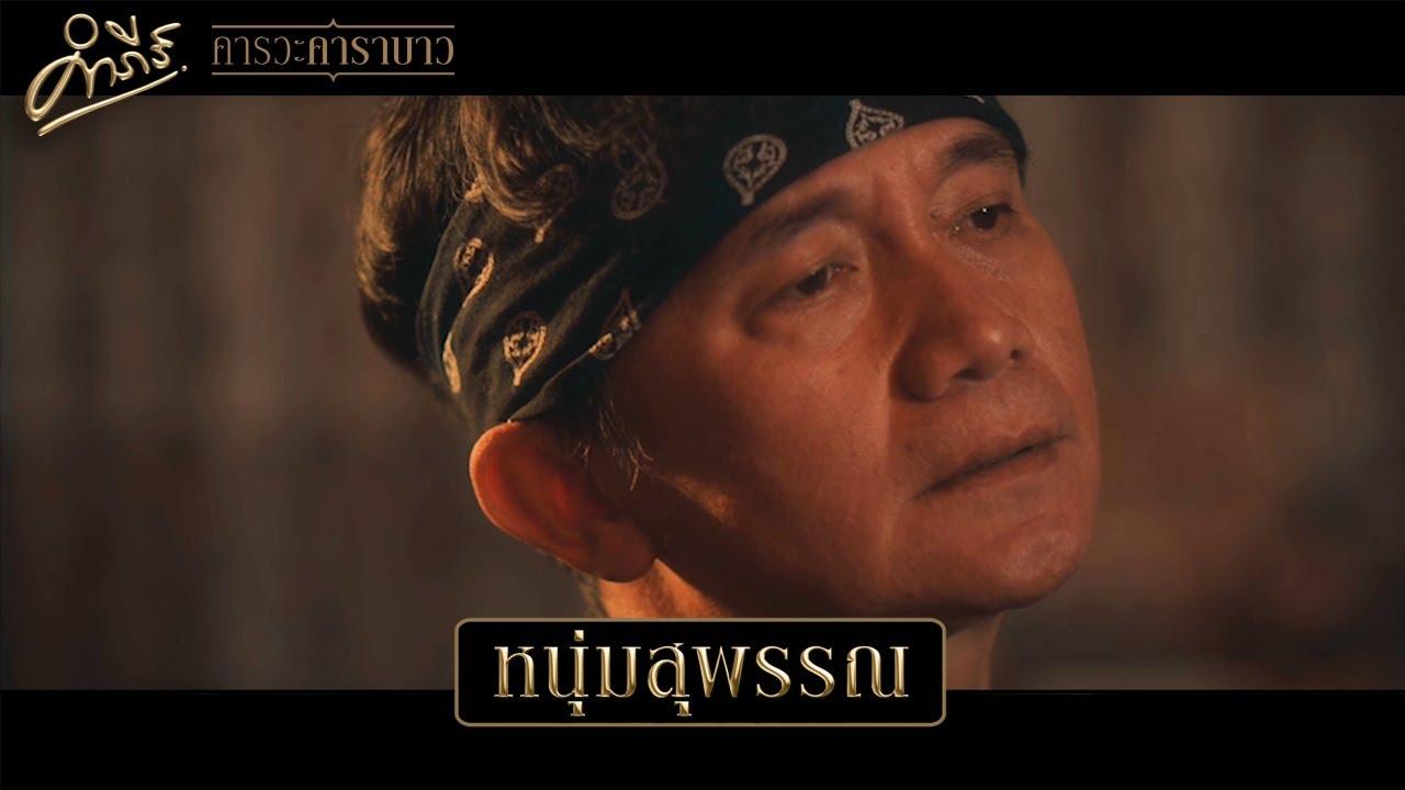 พงษ์สิทธิ์ คำภีร์ - หนุ่มสุพรรณ (อัลบั้ม คารวะคาราบาว)【Official MV】