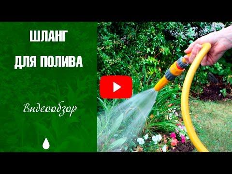 Как выбрать шланг для полива? ➡ Советы садоводу от HitsadTV