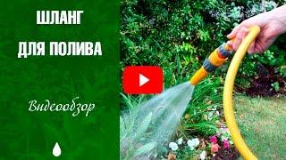 Как выбрать шланг для полива? ➡ Советы садоводу от HitsadTV(, 2017-05-16T08:37:13.000Z)