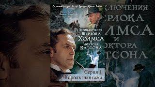 Приключения Шерлока Холмса и доктор Ватсона. Серия 1. Король шантажа