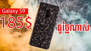 galaxy s9 review khmer - phone in cambodia - khmer shop - galaxy s9 price - galaxy s9 specs