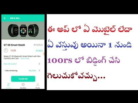 How To Bid In Data buddy app  in Telugu By Telugu Tech Manthra