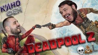 Ревю - Deadpool 2