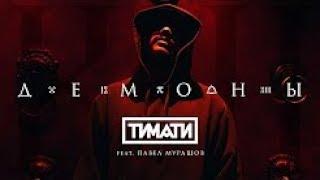 Тимати feat. Павел Мурашов - Демоны (клип 2017)