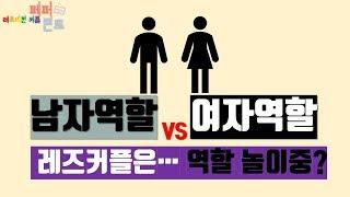 [레즈커플 페퍼민트 AM] 남자역할vs여자역할?