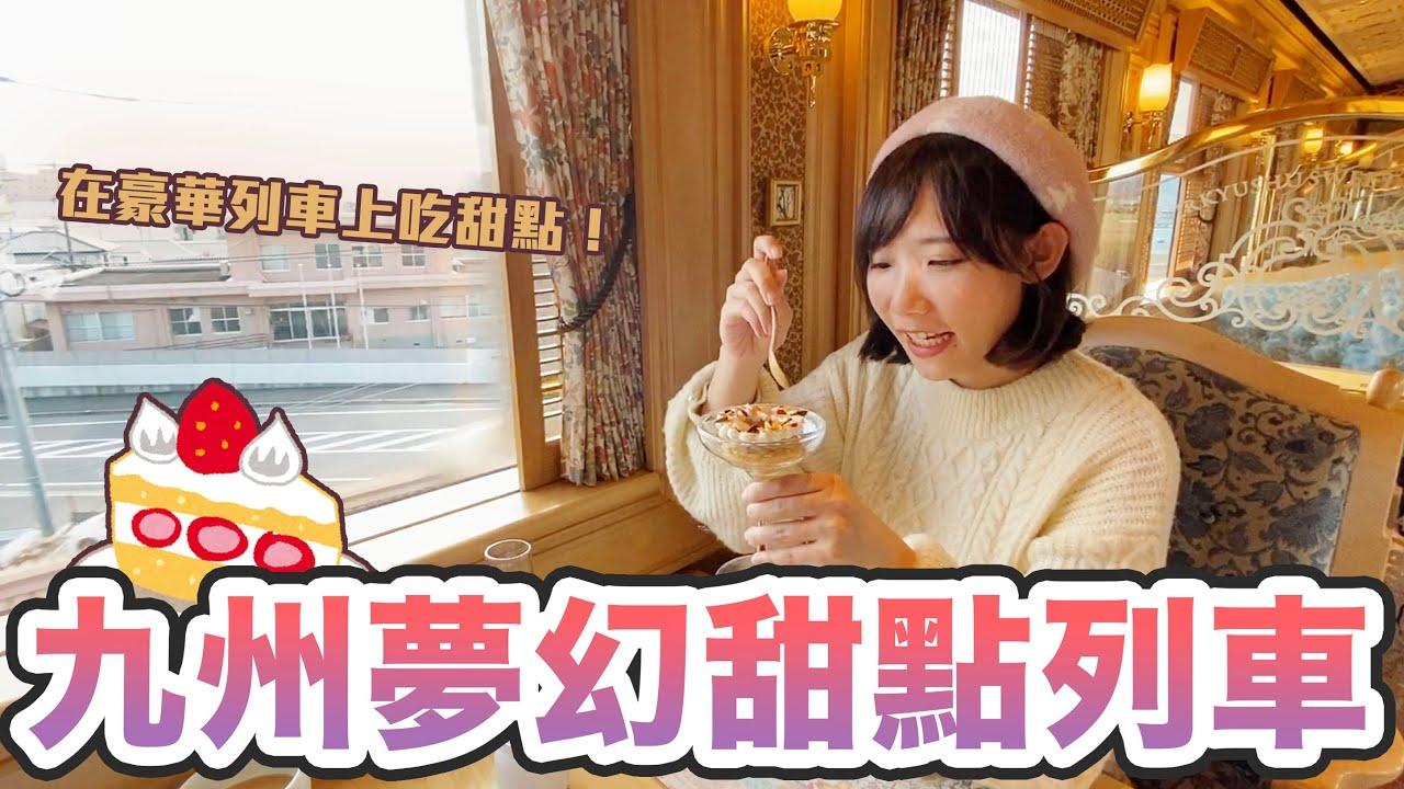 超豪華的夢幻甜點列車!媲美七星列車的高級體驗?!| 安啾 (ゝ∀・) ♡